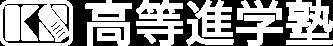 高等進学塾 東京医進館 医学部専門塾 大阪