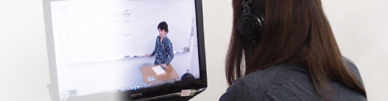 ビデオ聴講VOD