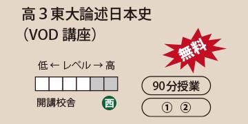 高3東大論述日本史U(VOD講座)