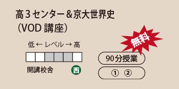 高3センター&京大世界史(VOD講座)