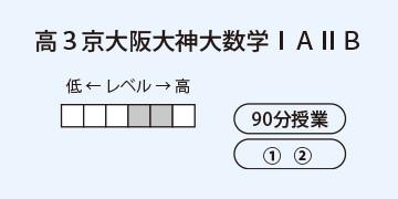 高3京大阪大神大数学ⅠAⅡB
