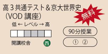 高3共通テスト&京大世界史(VOD講座)