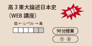 高3東大論述日本史(VOD講座)