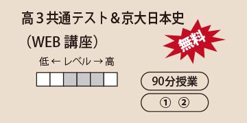 高3共通テスト&京大日本史(VOD講座)
