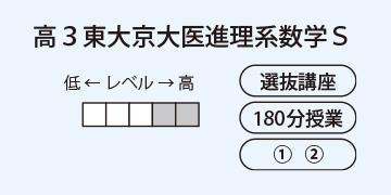 高3東大京大医進理系数学S